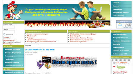 Kemerovskaya_biblioteka_vyhodit_v_on_line_thumb_main